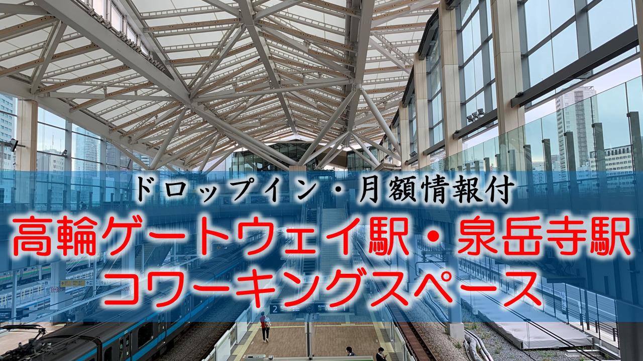 【ドロップイン・月額】高輪ゲートウェイ駅・泉岳寺のコワーキングスペース