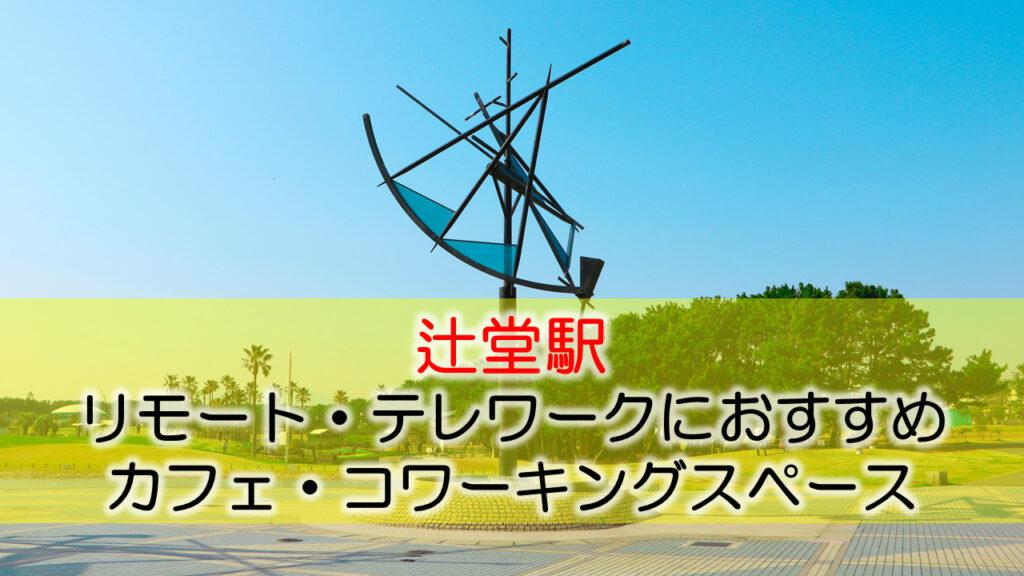辻堂駅 リモート・テレワークにおすすめなカフェ・コワーキングスペース