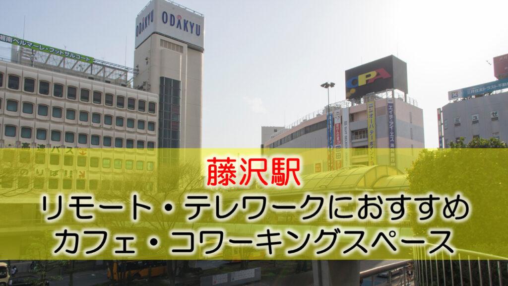 藤沢駅 リモート・テレワークにおすすめなカフェ・コワーキングスペース