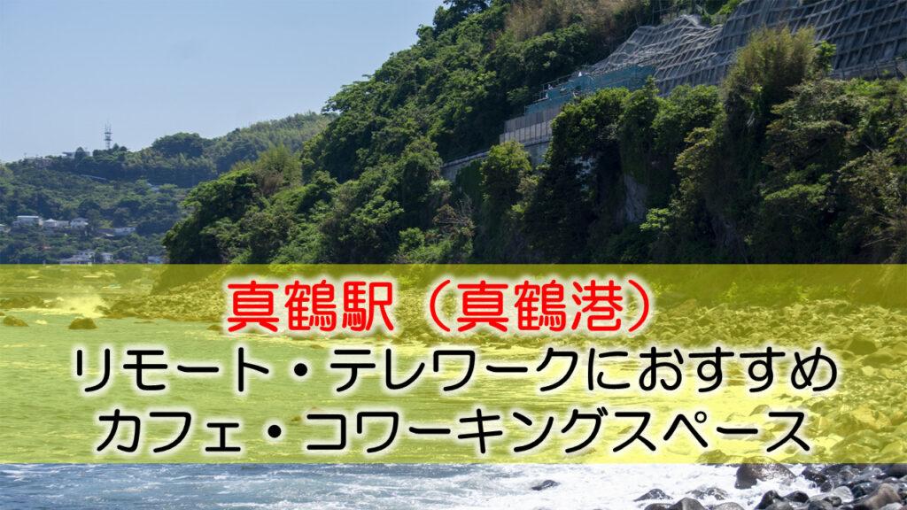 真鶴駅(真鶴港)リモート・テレワークにおすすめなカフェ・コワーキングスペース