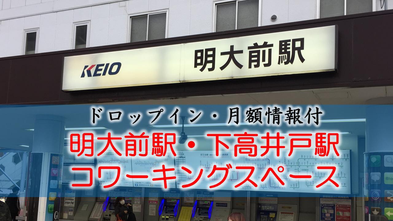 【ドロップイン・月額】明大前・下高井戸駅のコワーキングスペース
