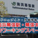 【ドロップイン・月額】海浜幕張駅・幕張本郷のコワーキングスペース