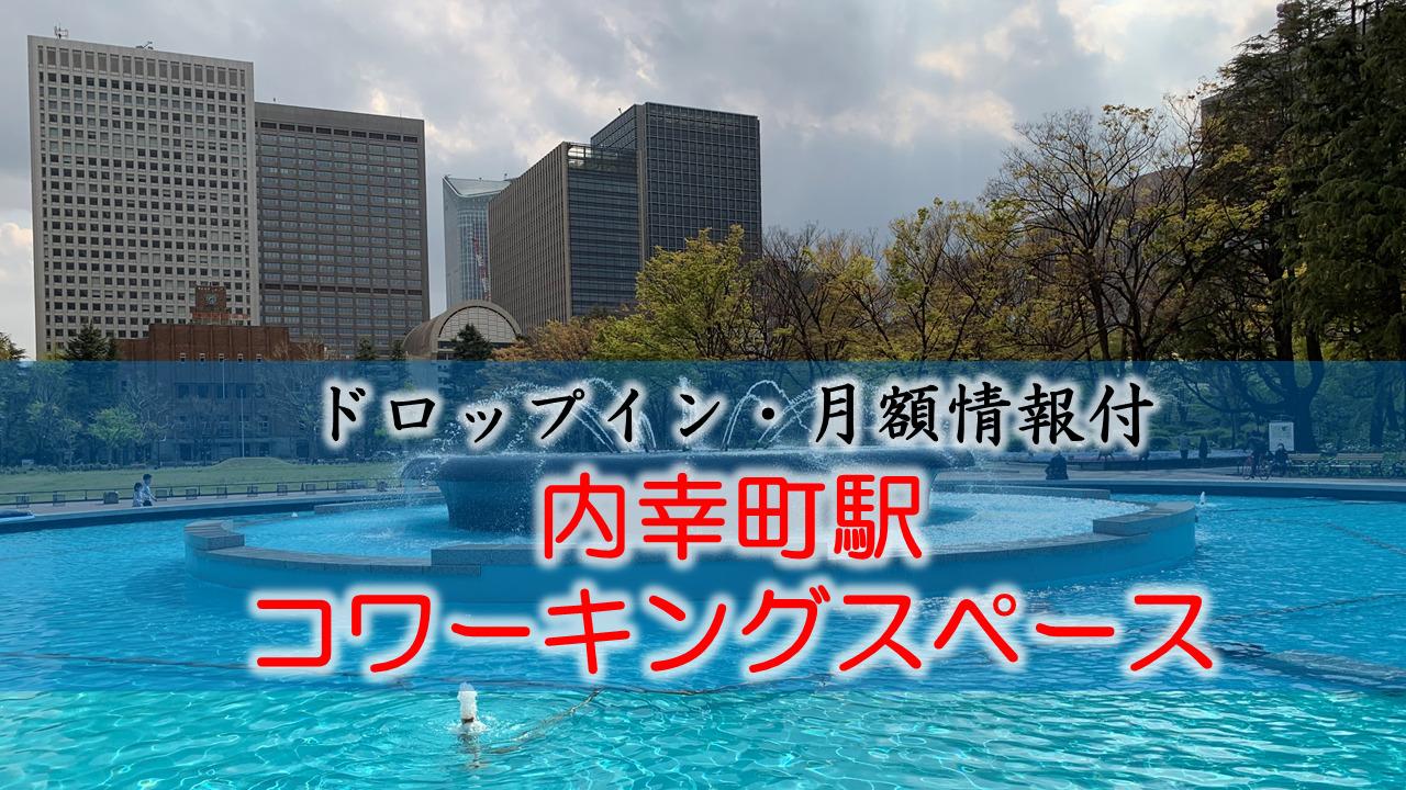 【ドロップイン・月額】内幸町駅のコワーキングスペース