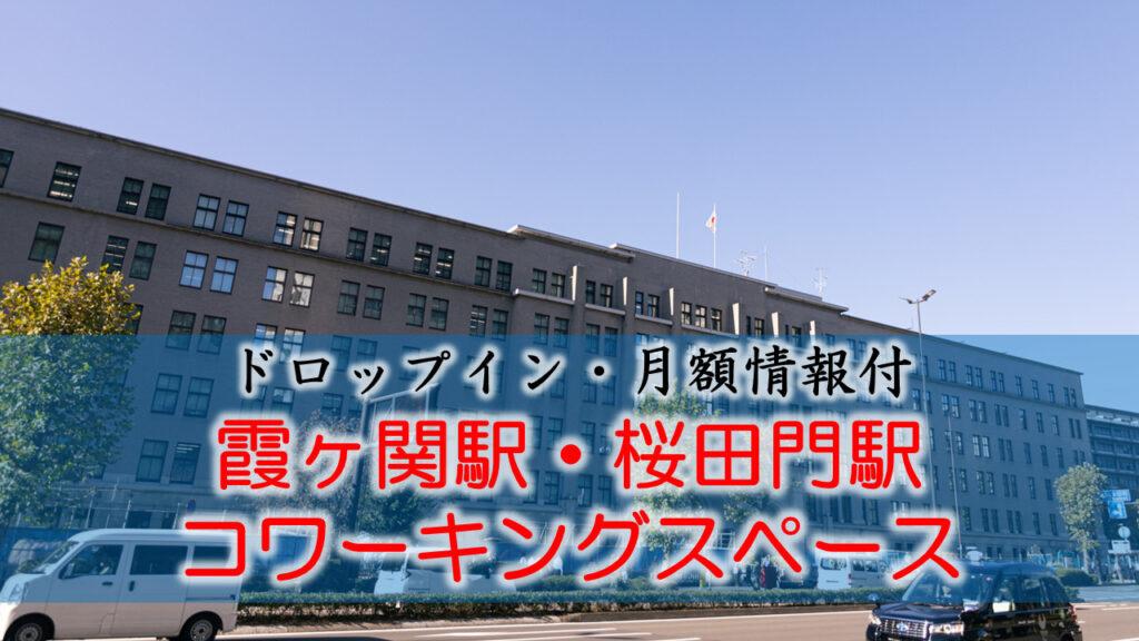 【ドロップイン・月額】霞ヶ関駅・桜田門駅のコワーキングスペース