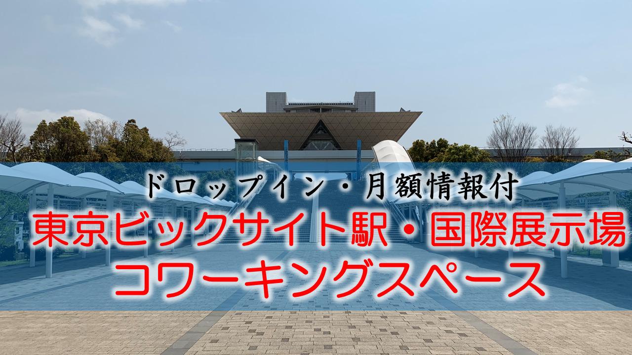 【ドロップイン・月額】東京ビックサイト(有明)国際展示場駅のコワーキングスペース