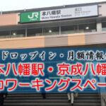 【ドロップイン・月額】本八幡・京成八幡駅のコワーキングスペース