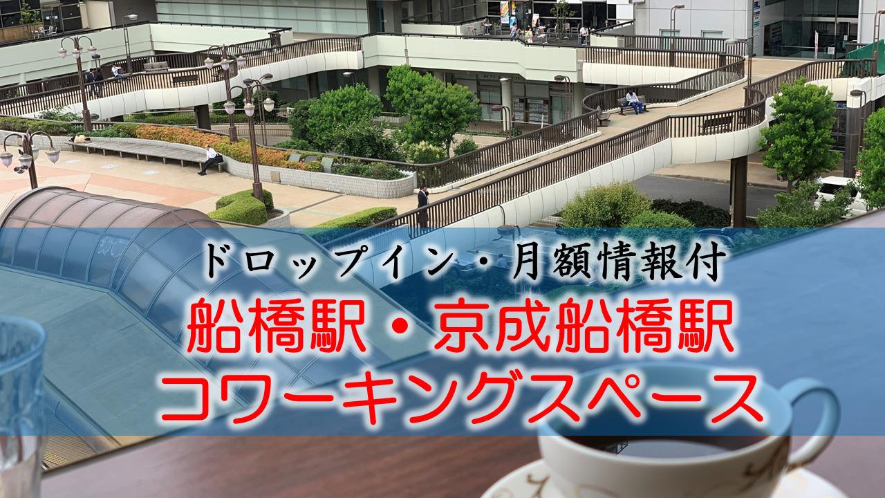 【ドロップイン・月額】船橋駅・京成船橋のコワーキングスペース