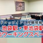 【ドロップイン・月額】池袋駅・東池袋のコワーキングスペース