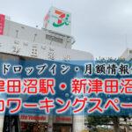 【ドロップイン・月額】津田沼駅・新津田沼のコワーキングスペース