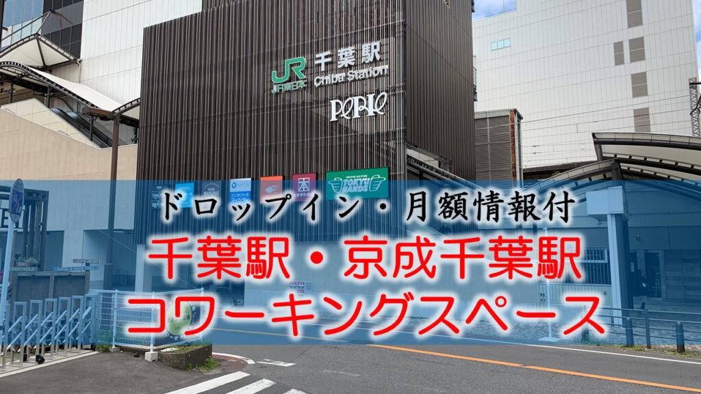 【ドロップイン・月額】千葉駅・京成千葉のコワーキングスペース