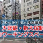 【ドロップイン・月額】大塚駅・新大塚駅のコワーキングスペース