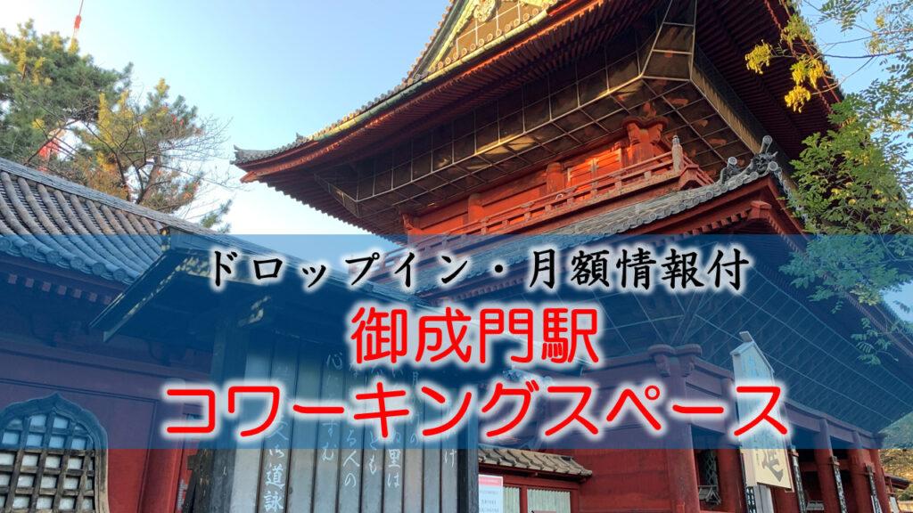 【ドロップイン・月額】御成門駅のコワーキングスペース