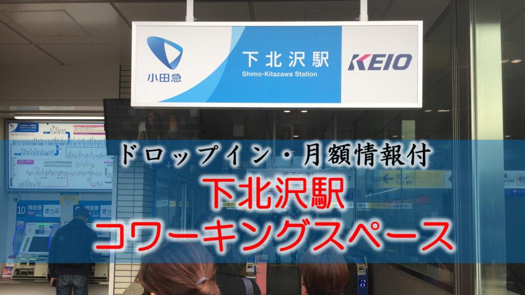 【ドロップイン・月額】下北沢駅のコワーキングスペース