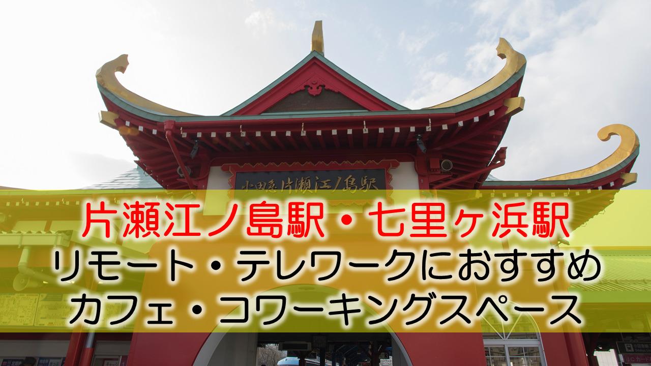 片瀬江ノ島駅・七里ヶ浜 リモート・テレワークにおすすめなカフェ・コワーキングスペース