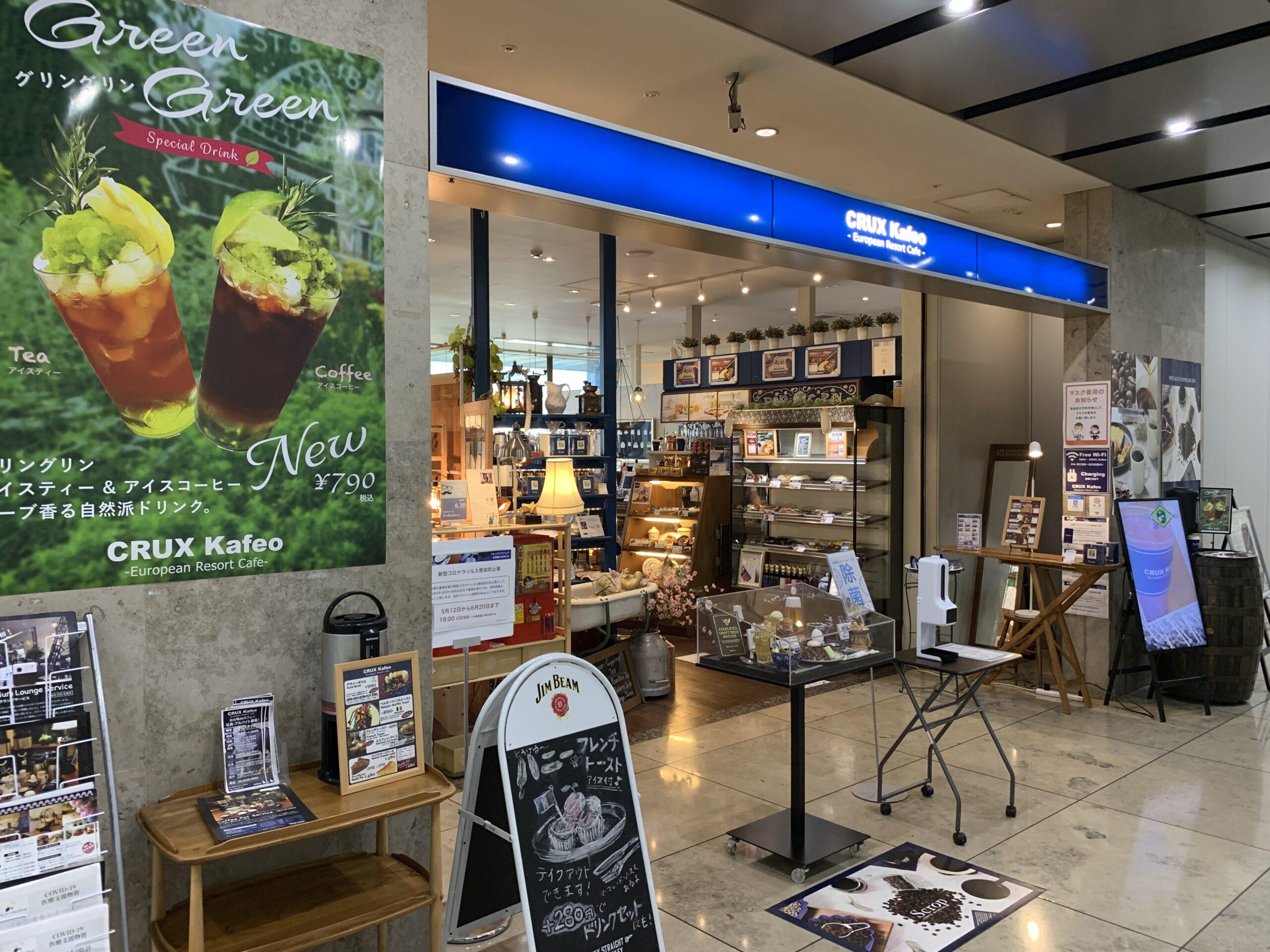 東京テレポート駅A CRUX Kafeo(クルックスカフェオ) Wi-Fi