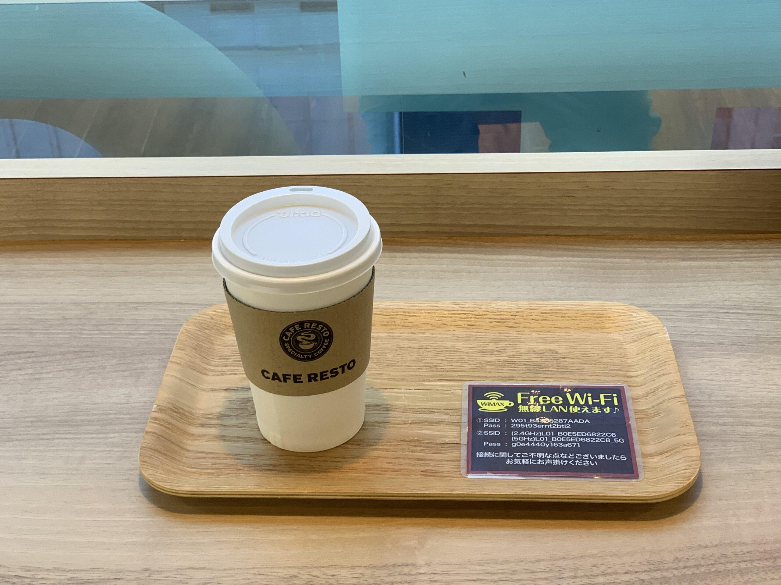 鴨宮駅北口 CAFE RESTO Wi-Fi