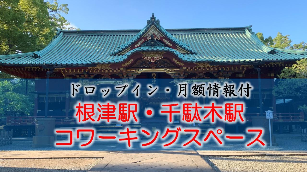 【ドロップイン・月額】根津駅・千駄木(谷根千)のコワーキングスペース