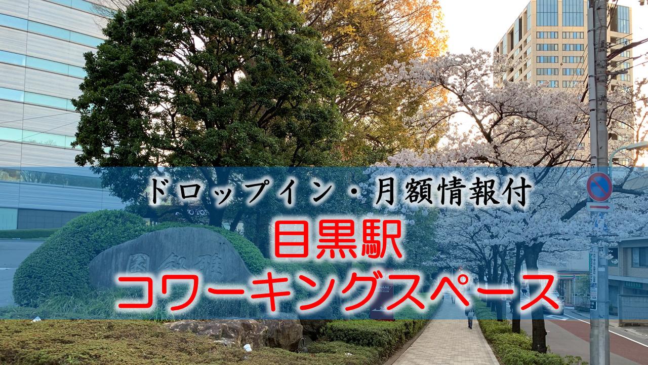 【ドロップイン・月額】目黒駅のコワーキングスペース