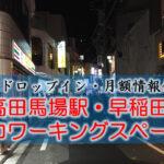 【ドロップイン・月額】高田馬場駅・早稲田のコワーキングスペース