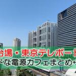 お台場・東京テレポート駅ノマドな電源カフェまとめ+Wi-Fi