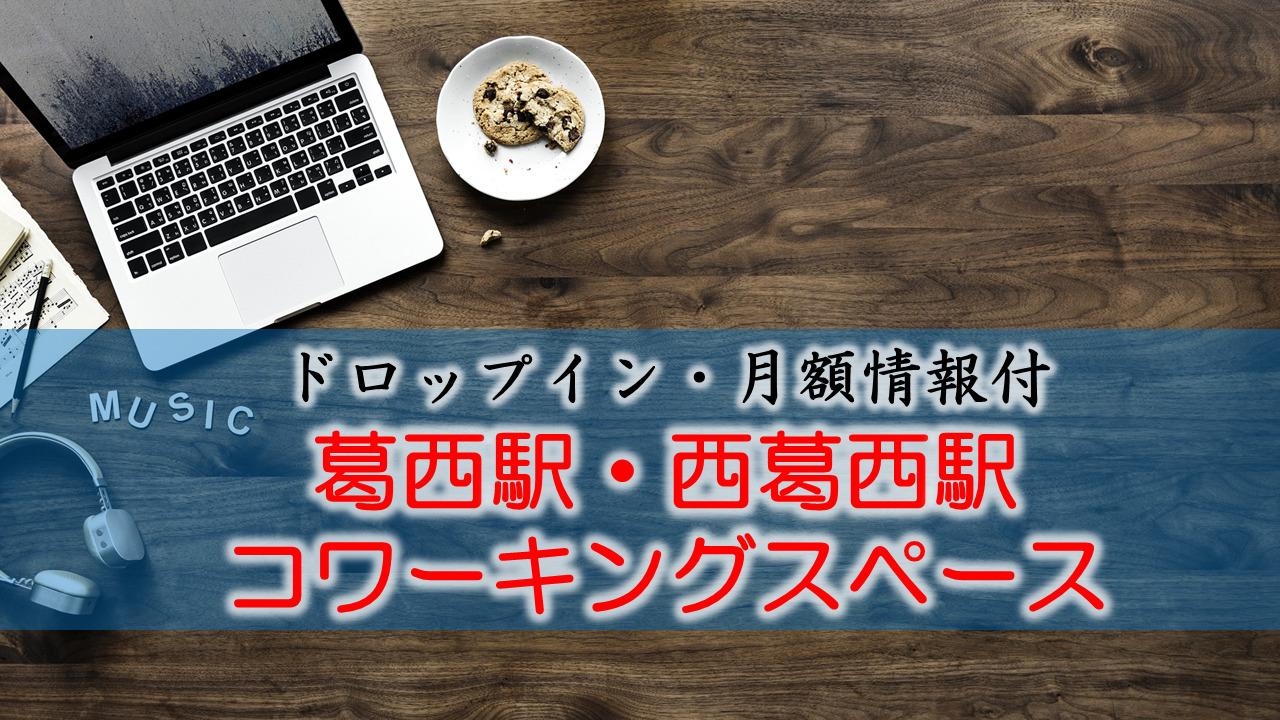 【ドロップイン・月額】葛西駅・西葛西駅のコワーキングスペース