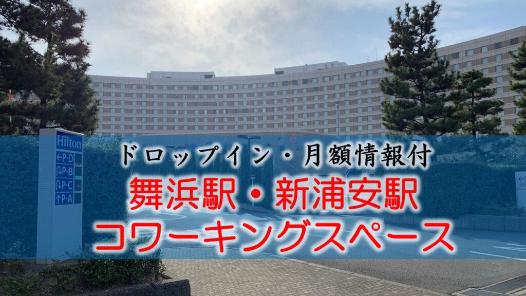 【ドロップイン・月額】舞浜駅・新浦安駅のコワーキングスペース