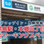 【ドロップイン・月額】湯島駅・本郷三丁目のコワーキングスペース