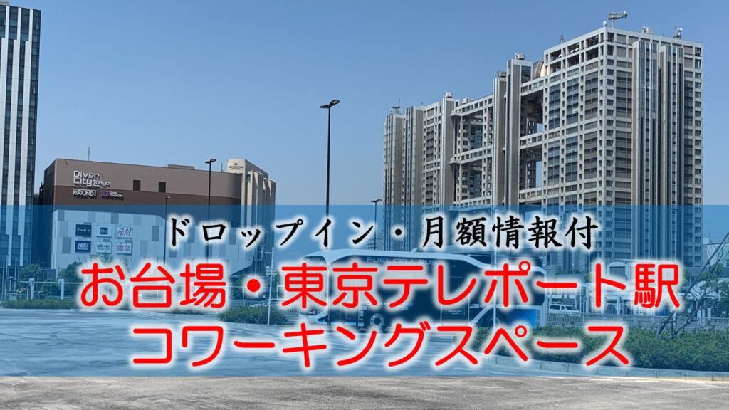 【ドロップイン・月額】お台場・東京テレポート駅のコワーキングスペース