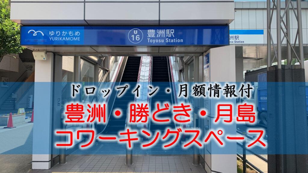 【ドロップイン・月額】豊洲駅・勝どき・月島のコワーキングスペース
