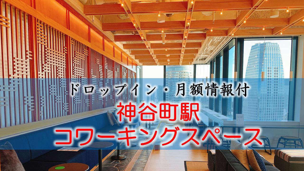 【ドロップイン・月額】神谷町駅のコワーキングスペース