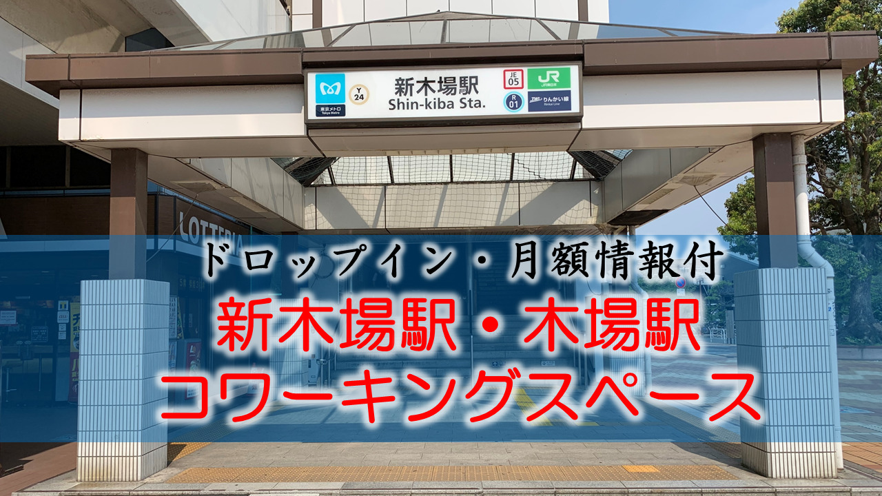 【ドロップイン・月額】新木場駅・木場駅のコワーキングスペース