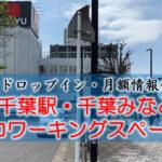 【ドロップイン・月額】西千葉駅・千葉みなとのコワーキングスペース