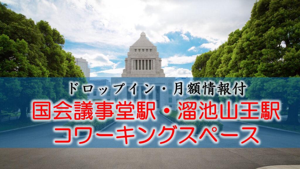 【ドロップイン・月額】国会議事堂前駅・溜池山王のコワーキングスペース