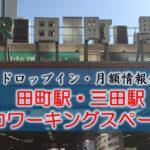 【ドロップイン・月額】田町駅・三田駅のコワーキングスペース