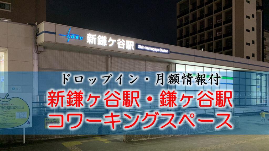 【ドロップイン・月額】新鎌ヶ谷駅・鎌ヶ谷駅のコワーキングスペース