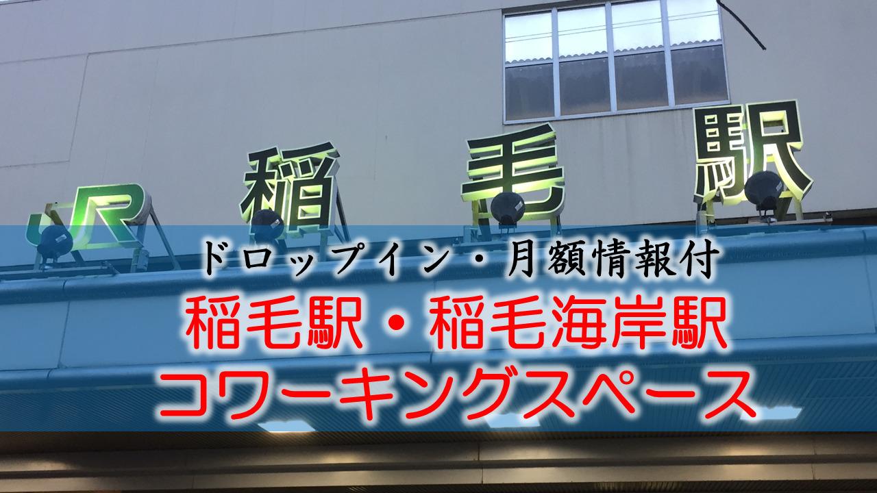 【ドロップイン・月額】稲毛駅・稲毛海岸のコワーキングスペース