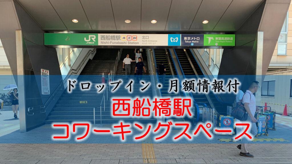【ドロップイン・月額】西船橋駅のコワーキングスペース
