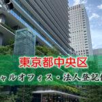 東京都中央区のバーチャルオフィス・登記・住所貸しまとめ