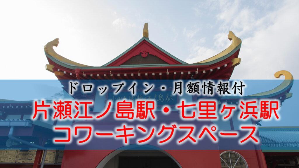 【ドロップイン・月額】片瀬江ノ島駅・七里ヶ浜のコワーキングスペース
