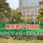 東京都千代田区のバーチャルオフィス・登記・住所貸しまとめ
