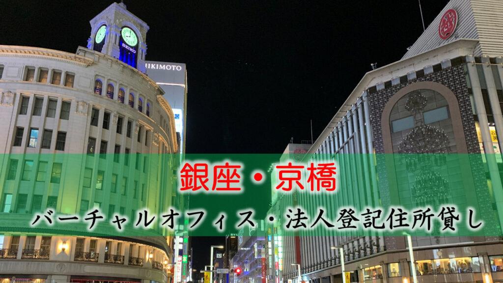 銀座・京橋のバーチャルオフィス・登記・住所貸しまとめ
