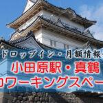 【ドロップイン・月額】小田原駅・真鶴のコワーキングスペース