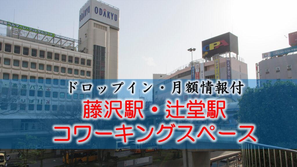 【ドロップイン・月額】藤沢駅・辻堂のコワーキングスペース