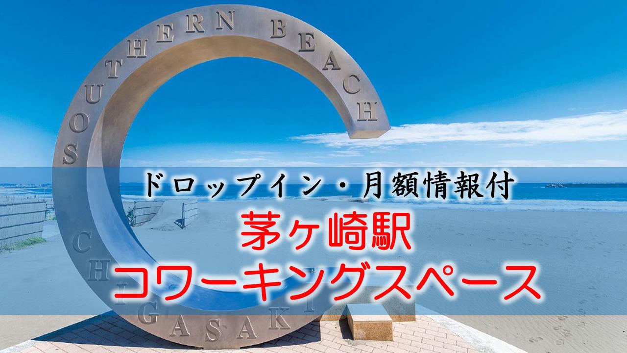 【ドロップイン・月額】茅ヶ崎駅のコワーキングスペース