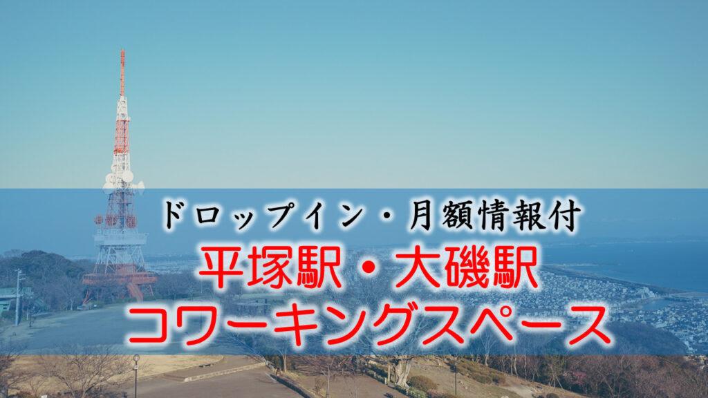 【ドロップイン・月額】平塚駅・大磯のコワーキングスペース