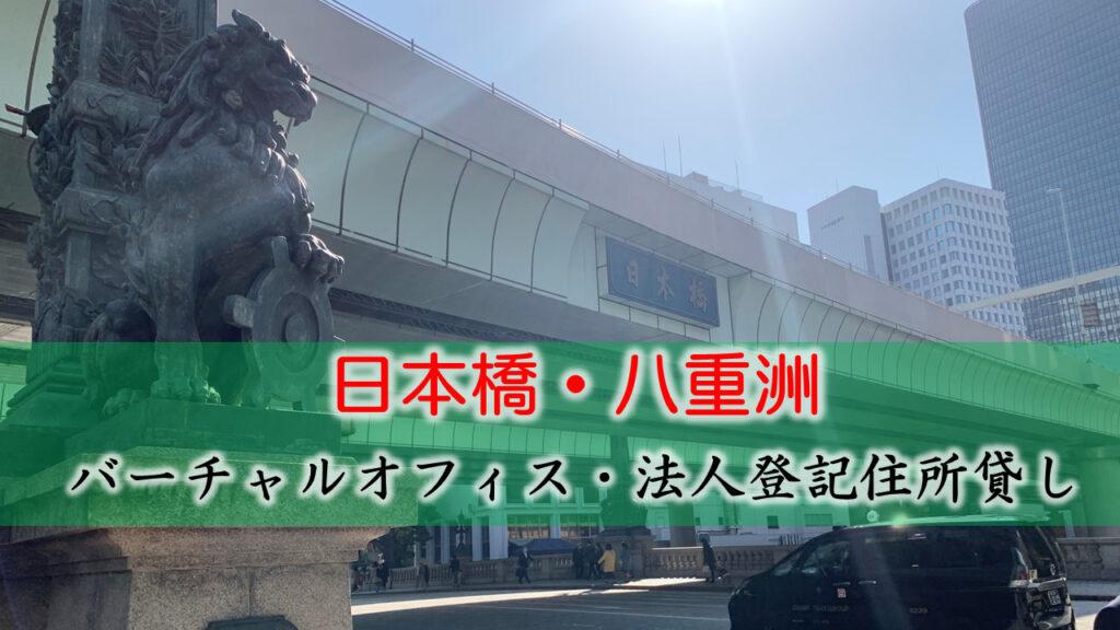 日本橋・八重洲のバーチャルオフィス・登記・住所貸しまとめ