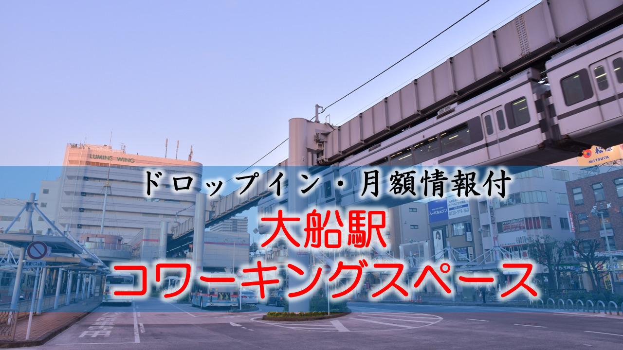 【ドロップイン・月額】大船駅のコワーキングスペース