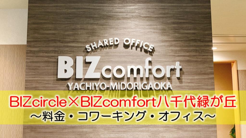BIZcircle×BIZcomfort八千代緑が丘体験レポート ~料金・コワーキング・オフィス~