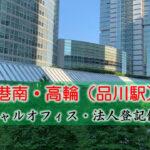 港南・高輪(品川駅)のバーチャルオフィス・登記・住所貸しまとめ