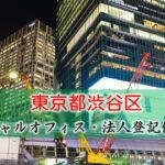 東京都渋谷区(渋谷駅)のバーチャルオフィス・登記・住所貸しまとめ